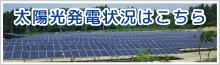 太陽光発電状況はこちら