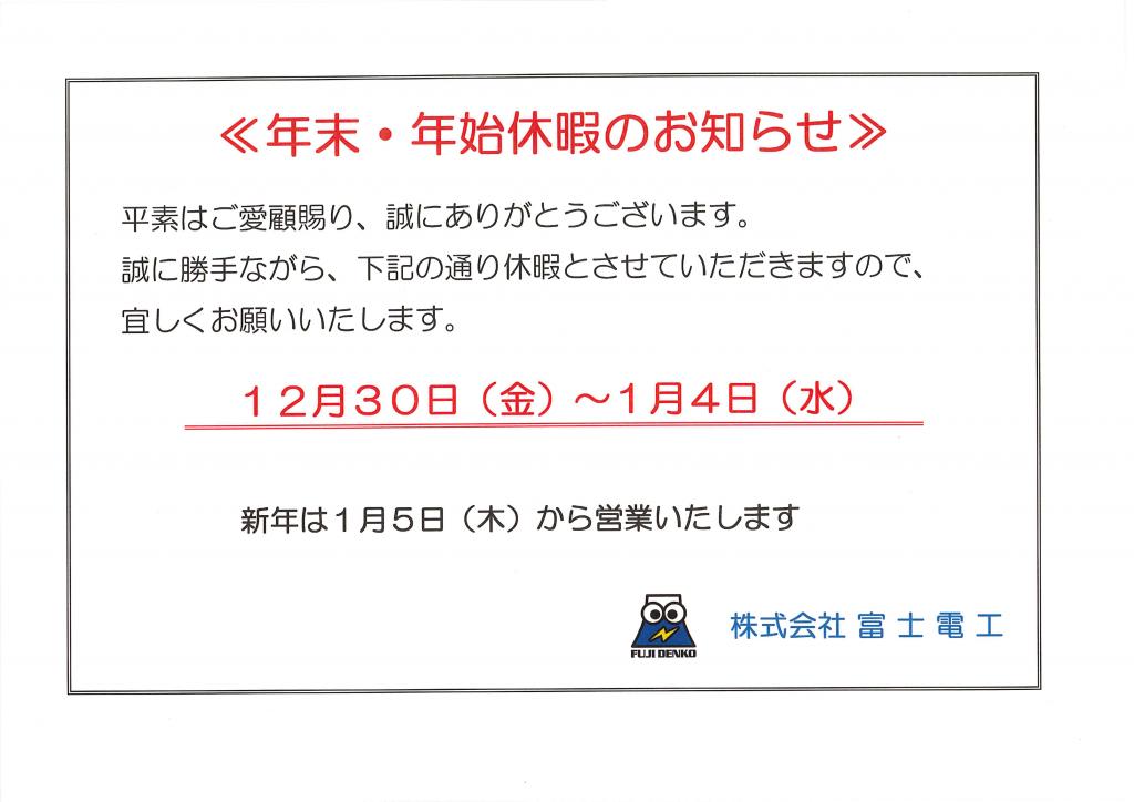 誠に勝手ながら、12月30日(金)~1月4日(水)迄 休暇とさせていただきます。 宜しくお願いいたします。