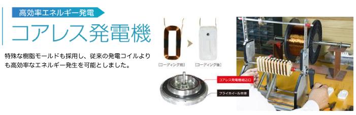 特殊な樹脂モールドも採用し、従来の発電コイル よりも高効率なエネルギー発生を可能としました。